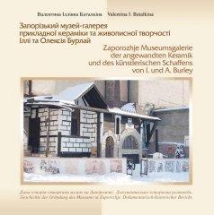 Das erste Buch über das Museum, Mai 2011