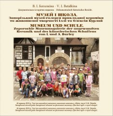 Second Book about Museum, may 2012