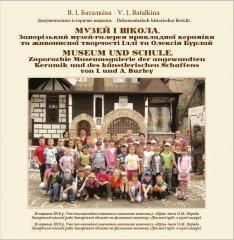 Вторая книга о музее, май 2012