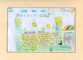 Брулько Саша, 7 лет, Детский дом для всех детей